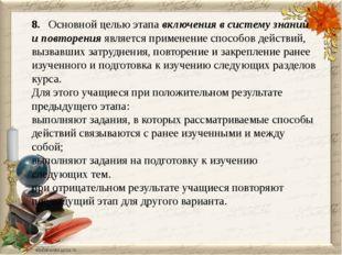 8.Основной целью этапа включения в систему знаний и повторения является при