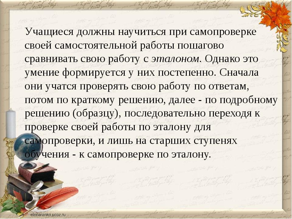 Учащиеся должны научиться при самопроверке своей самостоятельной работы поша...
