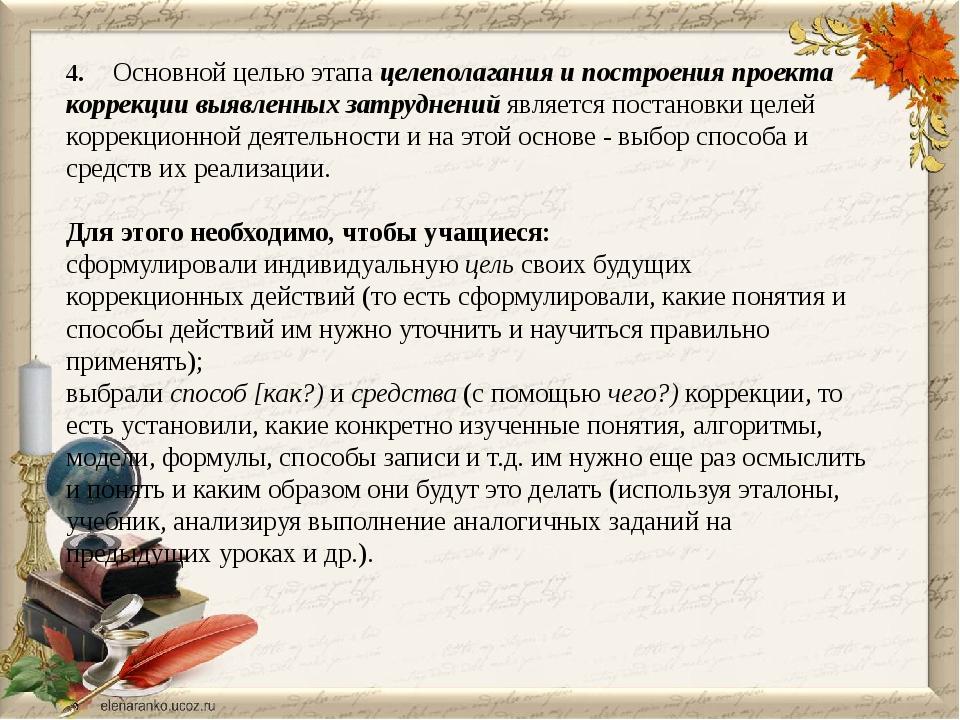 4.Основной целью этапа целеполагания и построения проекта коррекции выявлен...