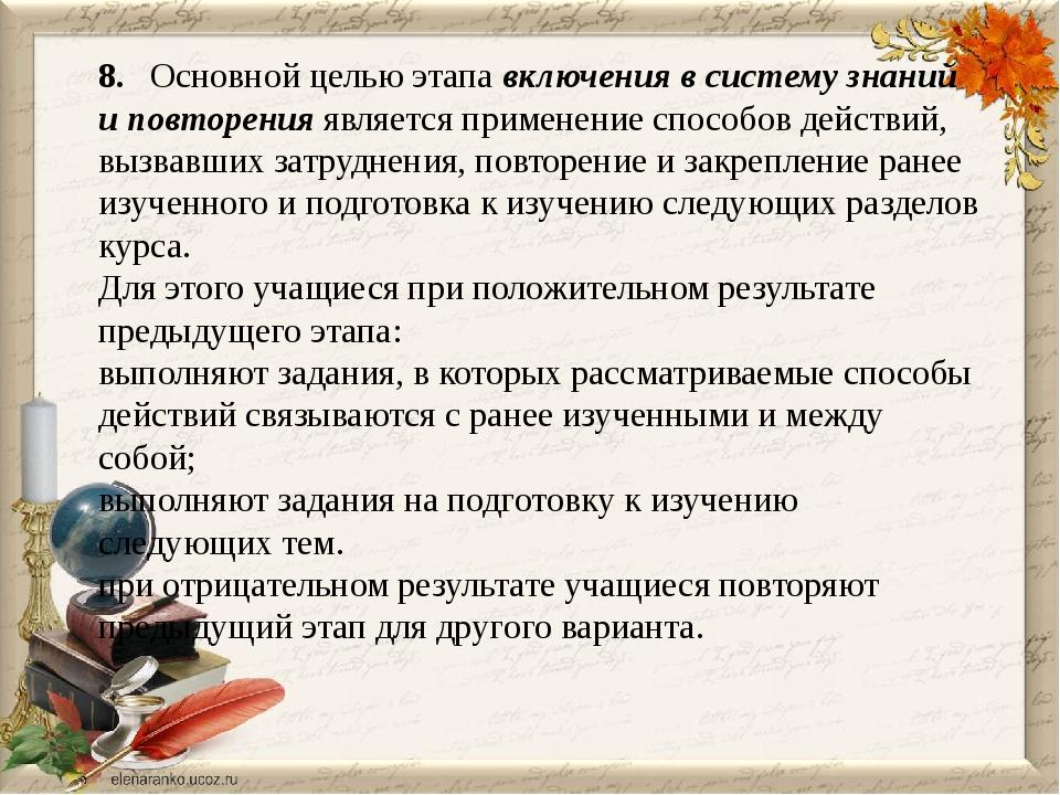 8.Основной целью этапа включения в систему знаний и повторения является при...