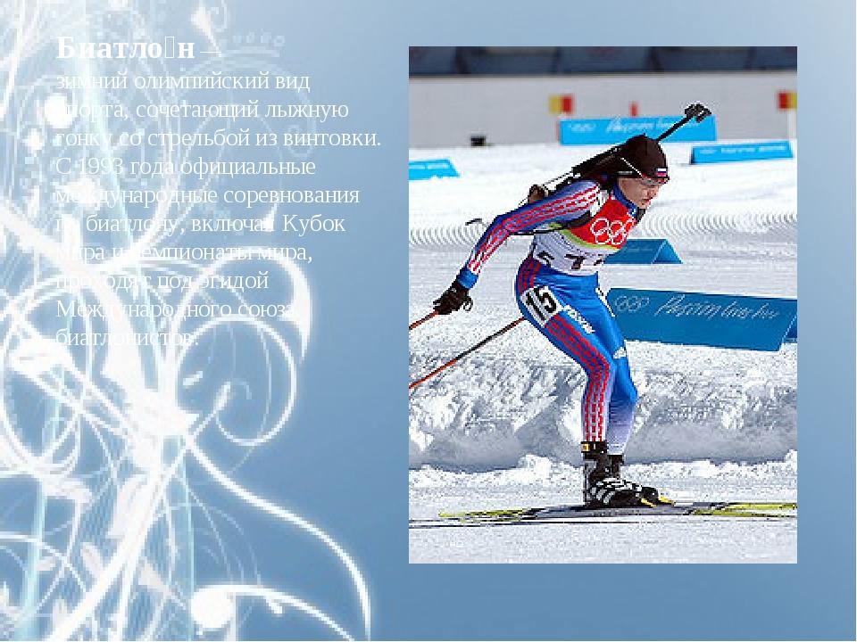 Биатло́н— зимнийолимпийский вид спорта, сочетающий лыжную гонку со стрельбо...