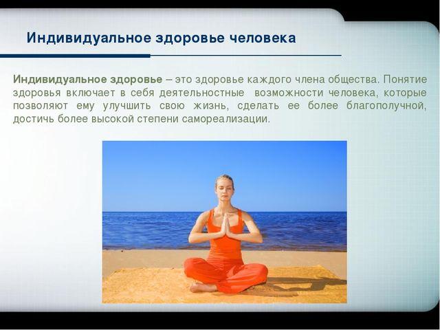Индивидуальное здоровье – это здоровье каждого члена общества. Понятие здоров...