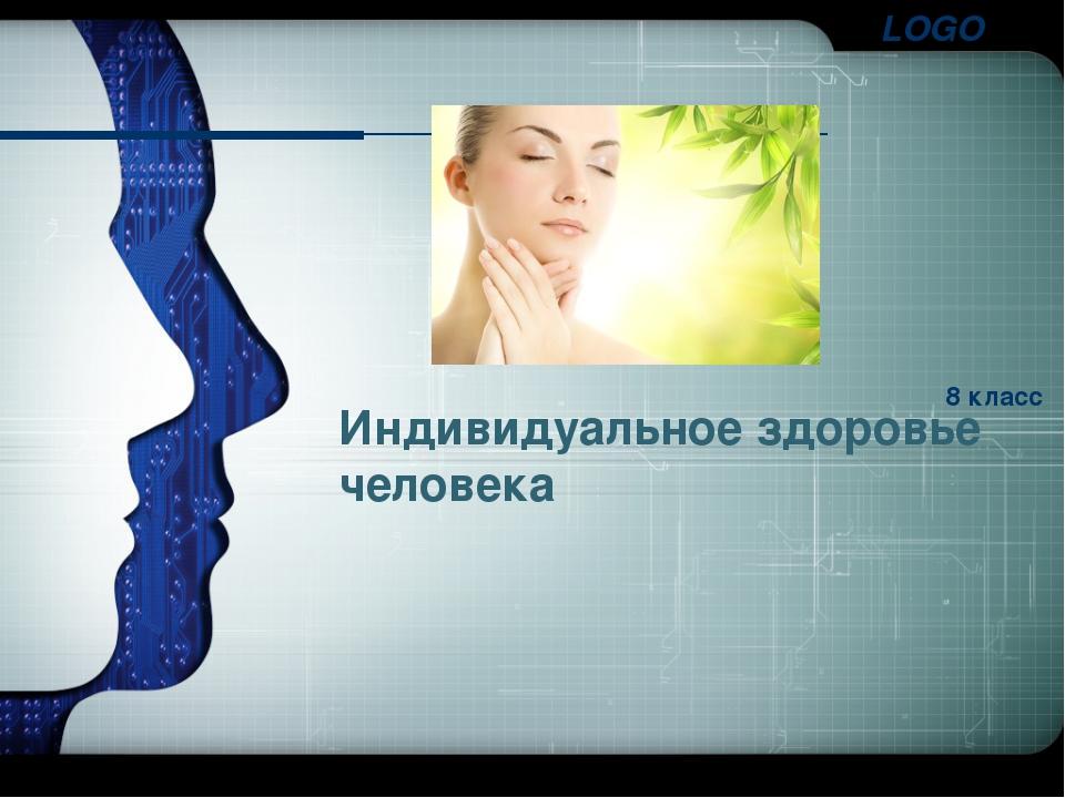 Индивидуальное здоровье человека 8 класс LOGO