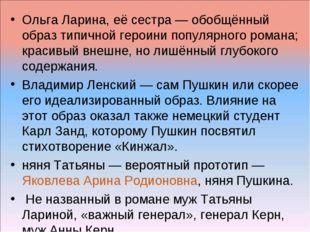 Ольга Ларина, её сестра— обобщённый образ типичной героини популярного роман