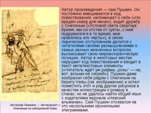 Автограф Пушкина— автопортрет с Онегиным на набережной Невы Автор произведен