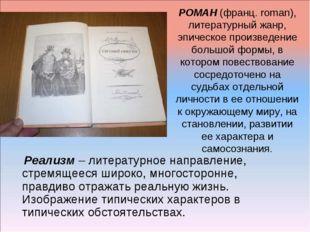 РОМАН (франц. roman), литературный жанр, эпическое произведение большой форм