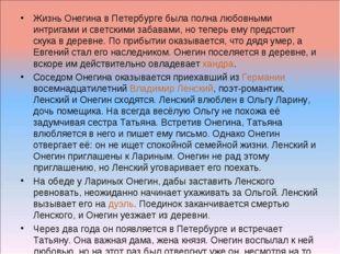 Жизнь Онегина в Петербурге была полна любовными интригами и светскими забавам