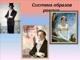 Система образов романа.