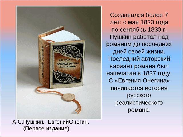 Создавался более 7 лет: с мая 1823 года по сентябрь 1830 г. Пушкин работал на...