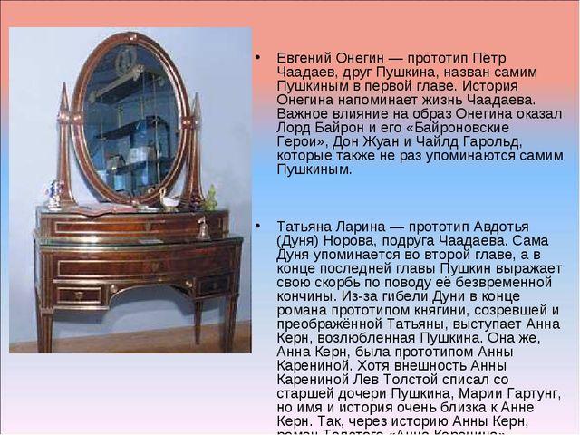 Евгений Онегин— прототип Пётр Чаадаев, друг Пушкина, назван самим Пушкиным...