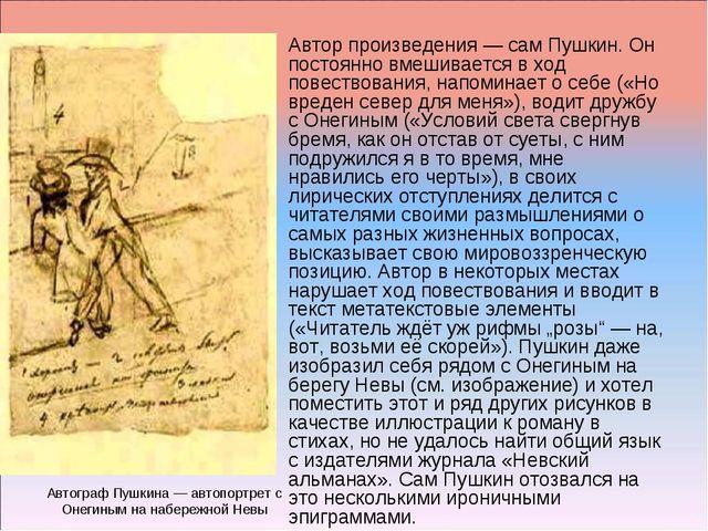 Автограф Пушкина— автопортрет с Онегиным на набережной Невы Автор произведен...