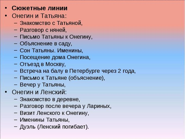 Сюжетные линии Онегин и Татьяна: Знакомство с Татьяной, Разговор с няней, Пис...