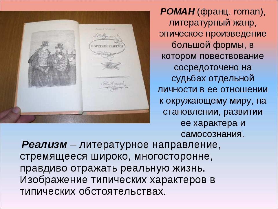 РОМАН (франц. roman), литературный жанр, эпическое произведение большой форм...