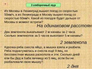 3 отборочный тур Из Москвы в Ленинград вышел поезд со скоростью 50км/ч, а из