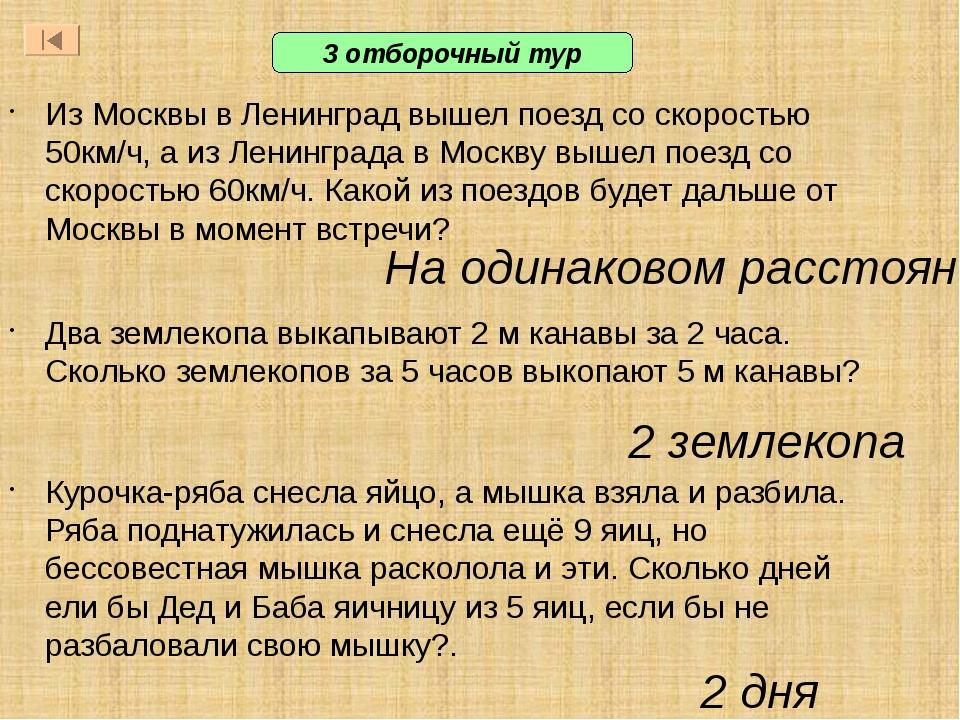 3 отборочный тур Из Москвы в Ленинград вышел поезд со скоростью 50км/ч, а из...