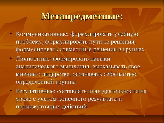Метапредметные: Коммуникативные: формулировать учебную проблему, формулироват...
