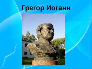 Грегор Иоганн Мендель