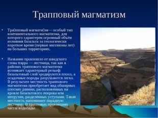 Трапповый магматизм Тра́пповый магмати́зм— особый тип континентального магмат