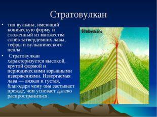 Стратовулкан тип вулкана, имеющий коническую форму и сложенный из множества с