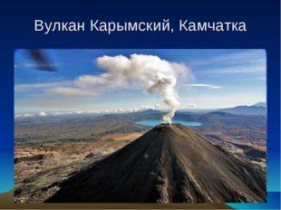 Вулкан Карымский, Камчатка