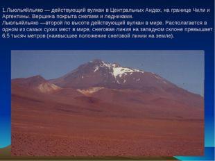 1.Льюльяйльяко — действующий вулкан в Центральных Андах, на границе Чили и Ар