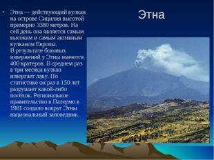 Этна Этна — действующий вулкан на острове Сицилия высотой примерно 3380 метро