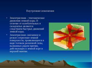 Землетрясения – тектонические движения земной коры. В отличие от колебательны