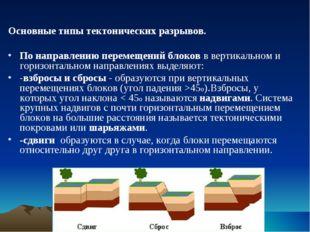 Основные типы тектонических разрывов. По направлению перемещений блоков в ве