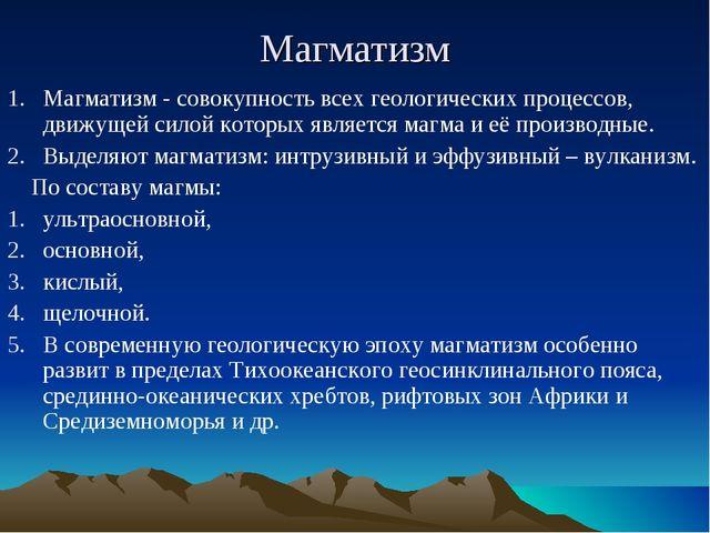 Магматизм Магматизм - совокупность всех геологических процессов, движущей сил...