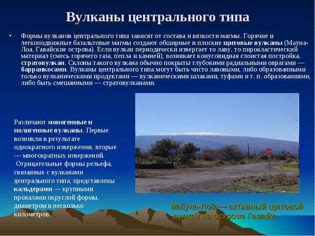 Вулканы центрального типа Формы вулканов центрального типа зависят от состава...