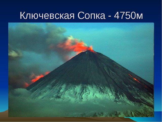 Ключевская Сопка - 4750м