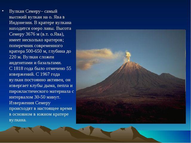 Вулкан Семеру– самый высокий вулкан на о. Ява в Индонезии. В кратере вулкана...