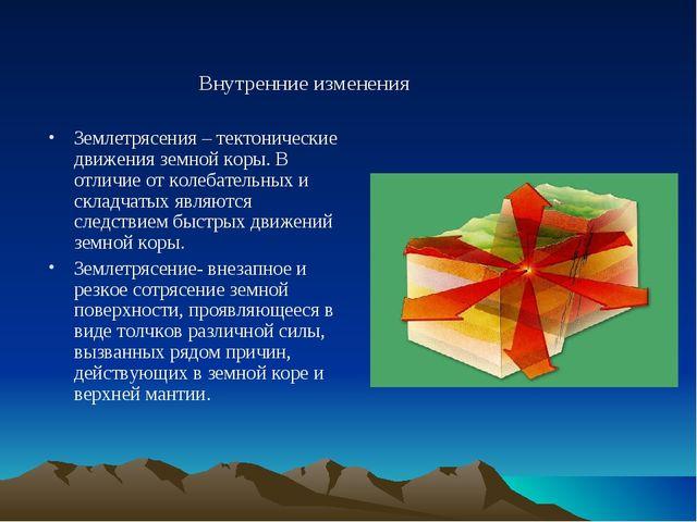 Землетрясения – тектонические движения земной коры. В отличие от колебательны...