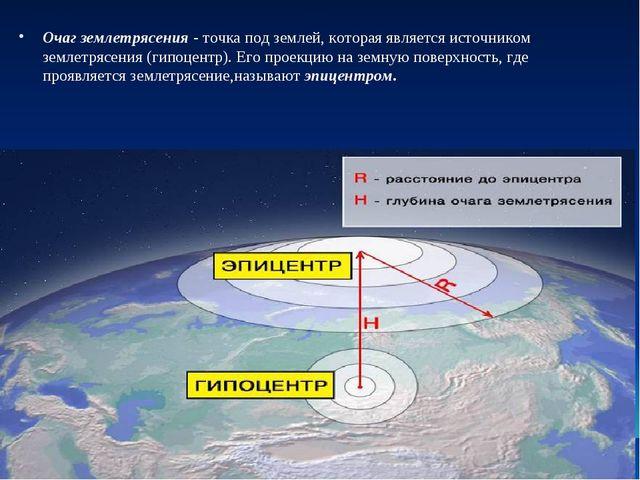 Очаг землетрясения - точка под землей, которая является источником землетрясе...