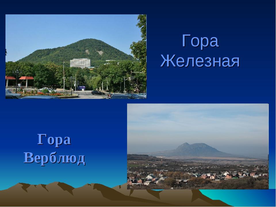 Гора Железная Гора Верблюд