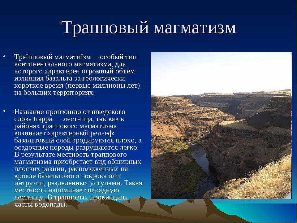 Трапповый магматизм Тра́пповый магмати́зм— особый тип континентального магмат...