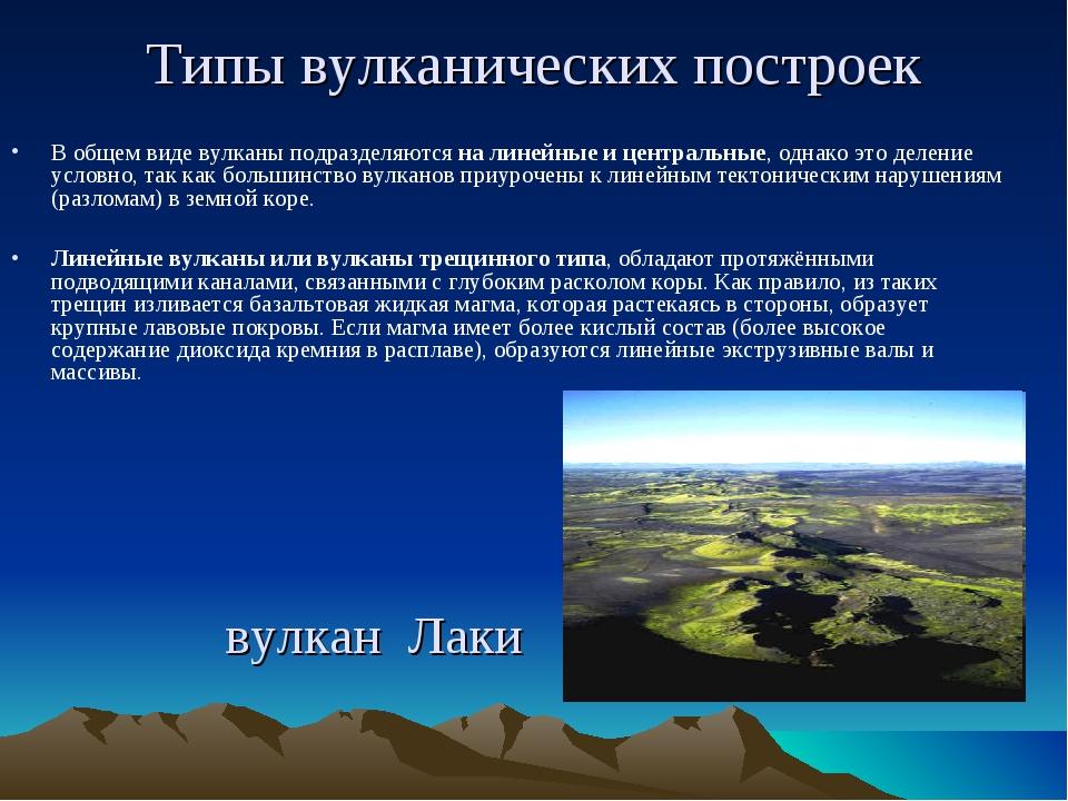 Типы вулканических построек В общем виде вулканы подразделяются на линейные...