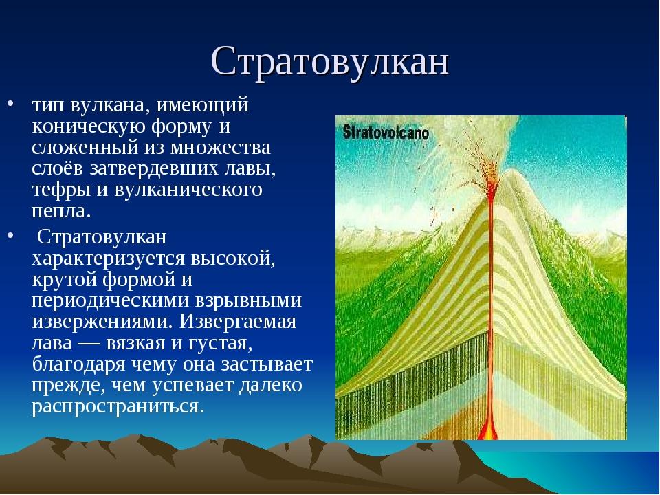 Стратовулкан тип вулкана, имеющий коническую форму и сложенный из множества с...