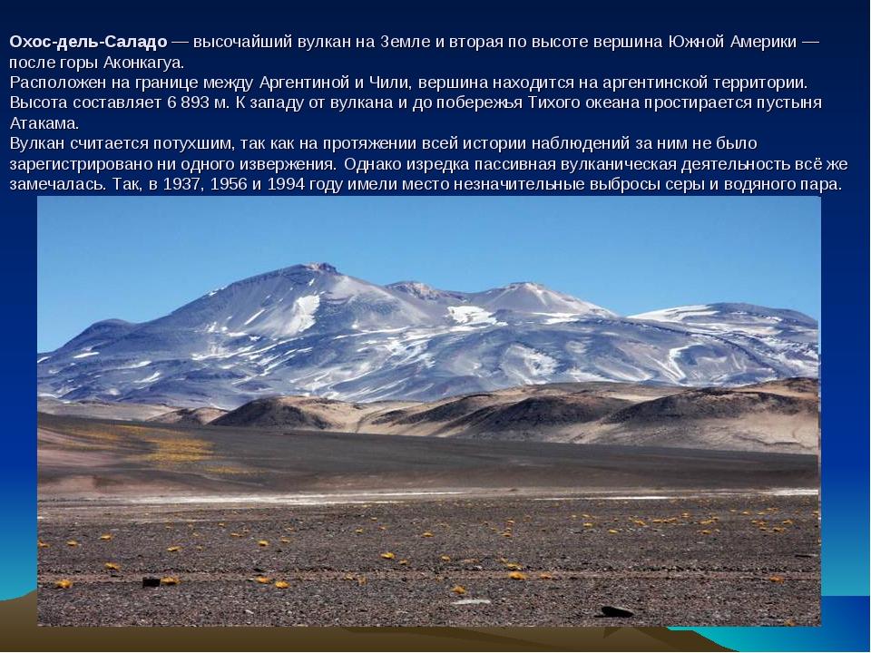 Охос-дель-Саладо — высочайший вулкан на Земле и вторая по высоте вершина Южно...