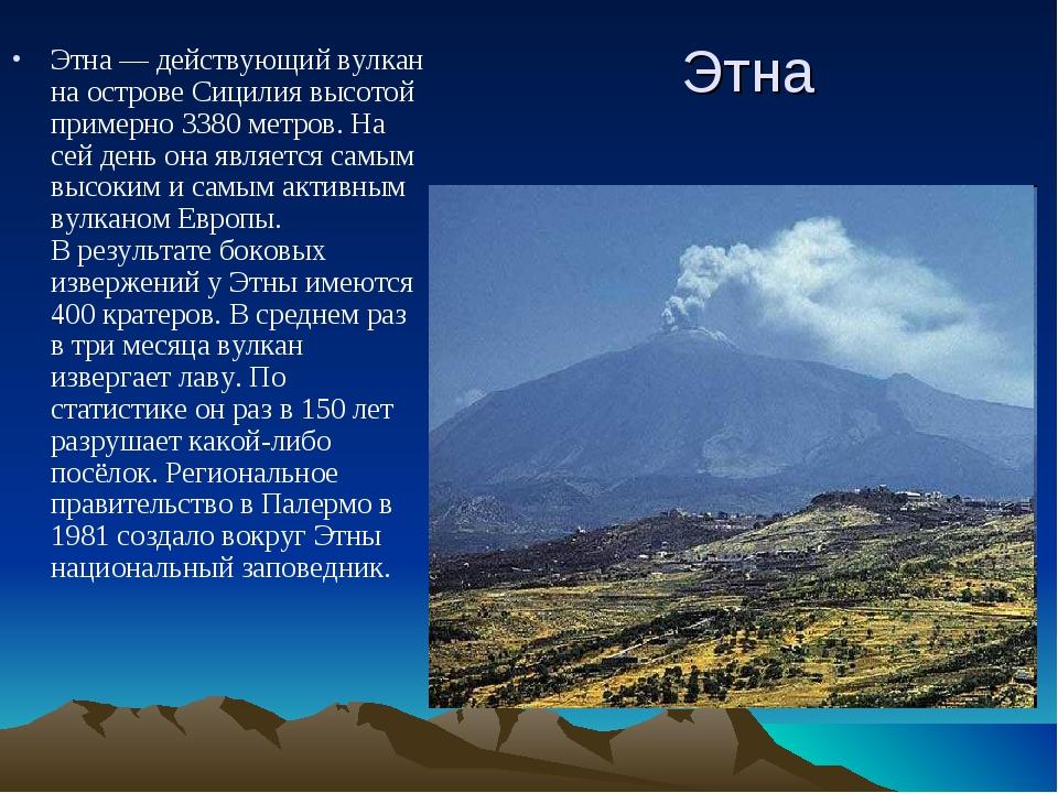 Этна Этна — действующий вулкан на острове Сицилия высотой примерно 3380 метро...