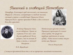 Пышный и зловещий Петербург Петербург, блестящий град столичный,с его пышными