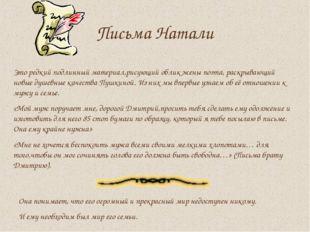 Письма Натали Это редкий подлинный материал,рисующий облик жены поэта, раскры