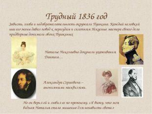 Трудный 1836 год Зависть, злоба и недоброжелательность окружали Пушкина. Кажд