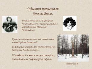 События нарастали день за днем. Дантес женился на Екатерине Николаевне, но не