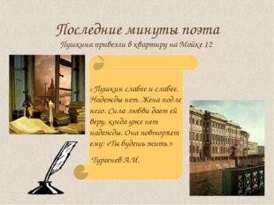 Последние минуты поэта Пушкина привезли в квартиру на Мойке 12 « Пушкин слабе