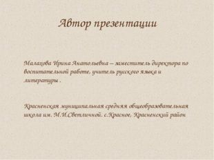 Автор презентации Малахова Ирина Анатольевна – заместитель директора по воспи
