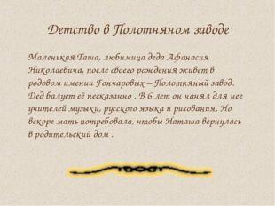 Детство в Полотняном заводе Маленькая Таша, любимица деда Афанасия Николаевич
