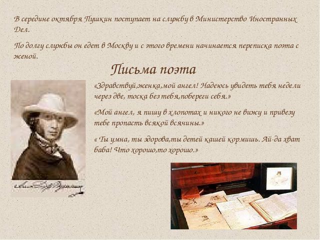 В середине октября Пушкин поступает на службу в Министерство Иностранных Дел....