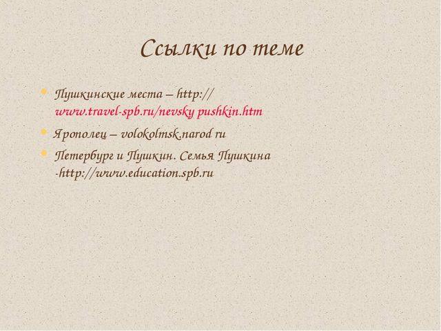 Ссылки по теме Пушкинские места – http:// www.travel-spb.ru/nevsky pushkin.ht...