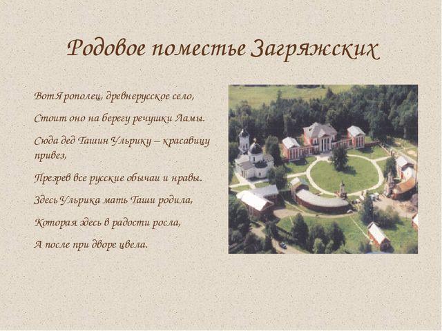 Родовое поместье Загряжских Вот Ярополец, древнерусское село, Стоит оно на бе...